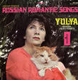 Russian Romantic Songs: Yulya Sings Vertinsky