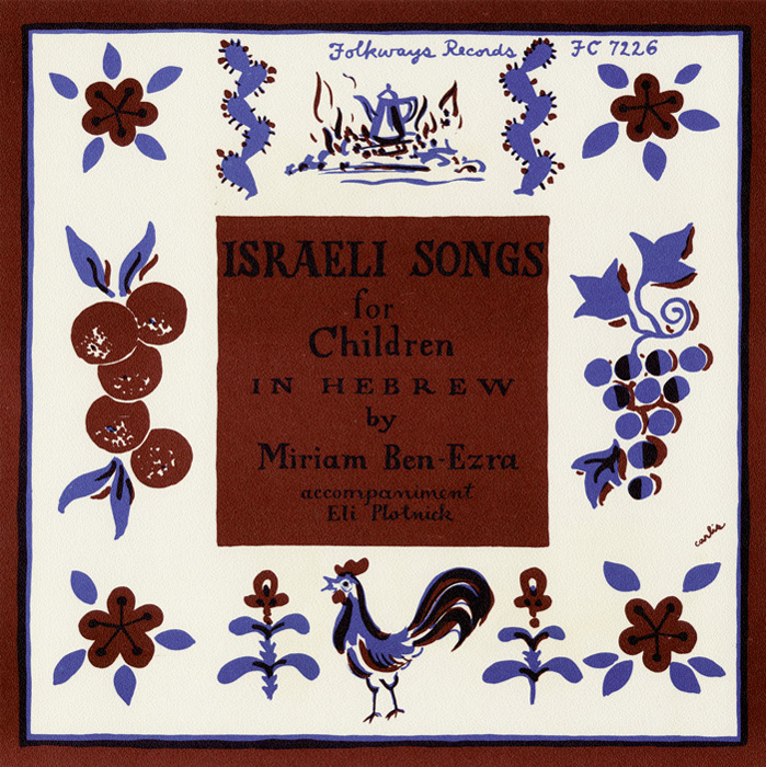 Israeli Children's Songs