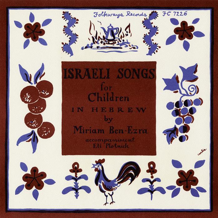 Israeli Children's Songs